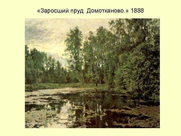 «Заросший пруд. Домотканово. » 1888