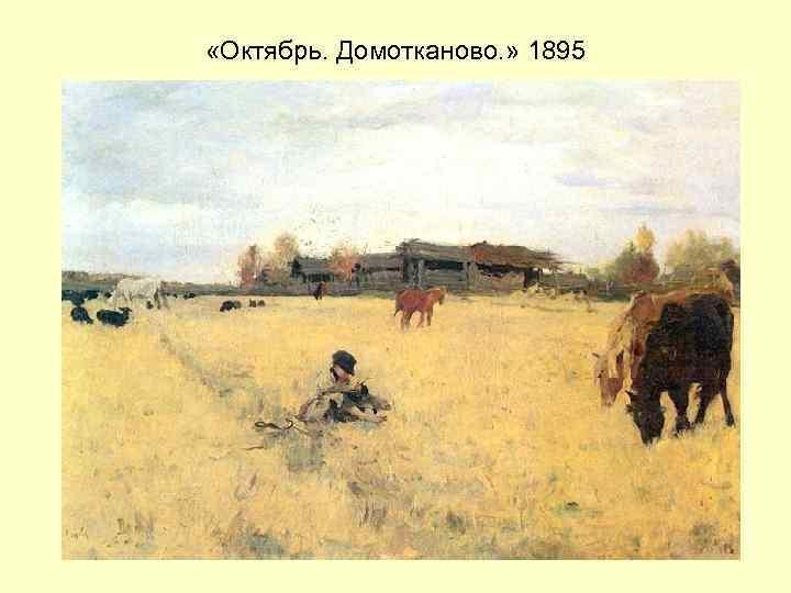«Октябрь. Домотканово. » 1895