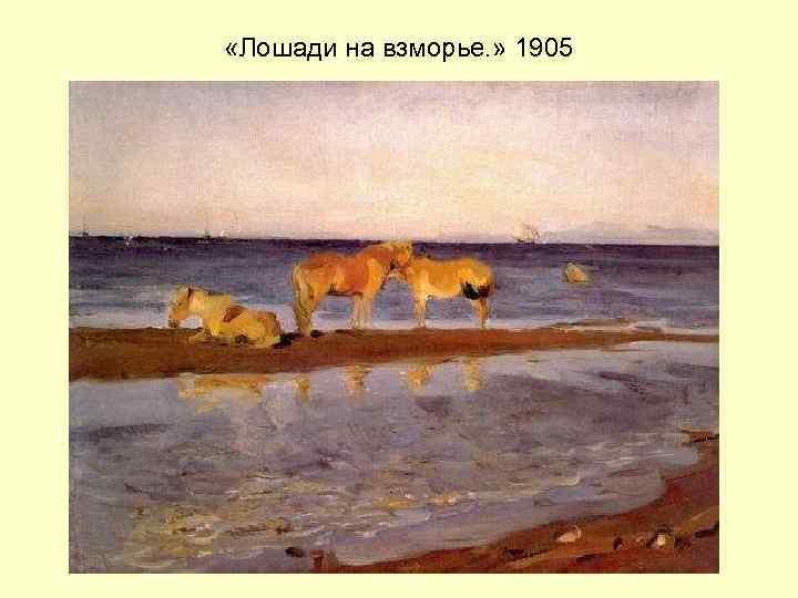 «Лошади на взморье. » 1905