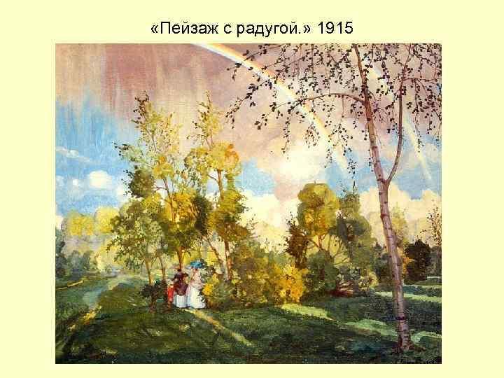 «Пейзаж с радугой. » 1915