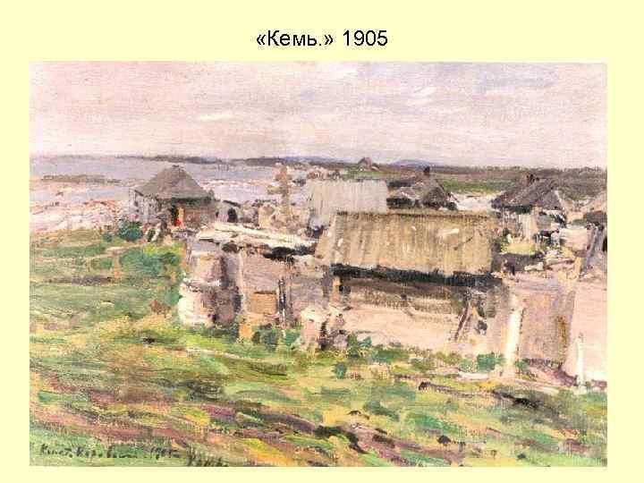 «Кемь. » 1905