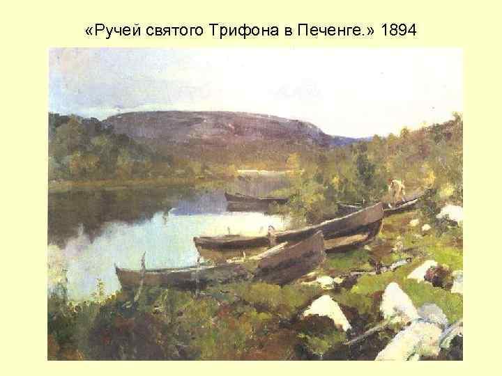 «Ручей святого Трифона в Печенге. » 1894
