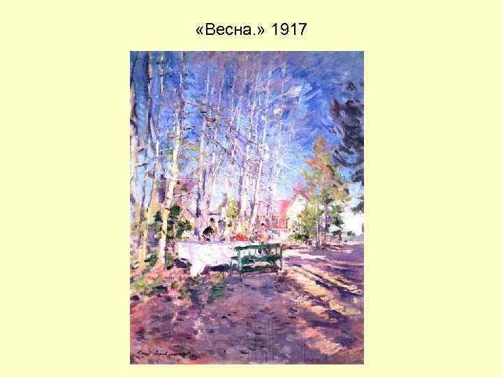 «Весна. » 1917
