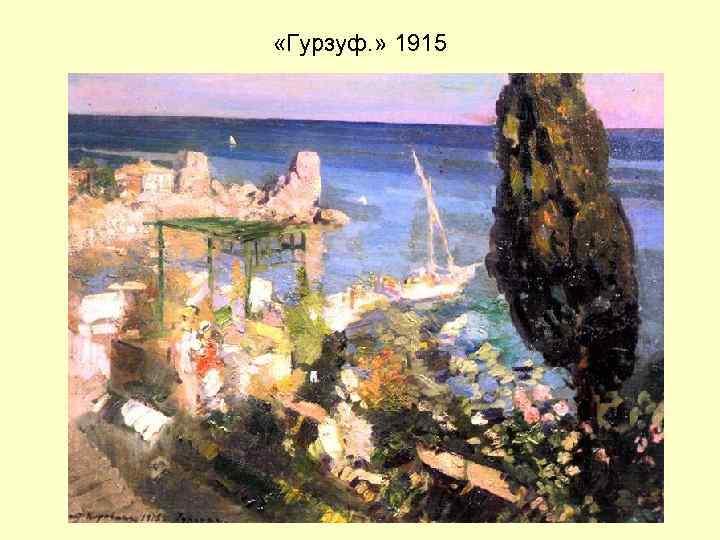 «Гурзуф. » 1915