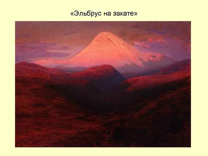 «Эльбрус на закате»