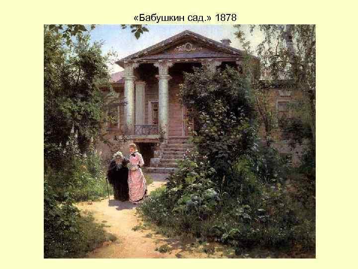 «Бабушкин сад. » 1878