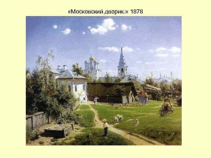 «Московский дворик. » 1878
