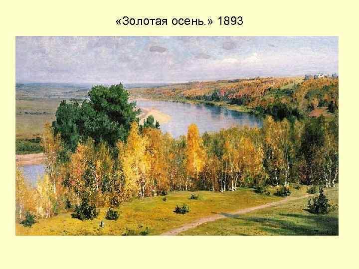 «Золотая осень. » 1893