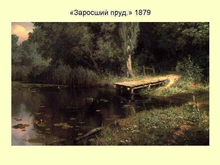 «Заросший пруд. » 1879