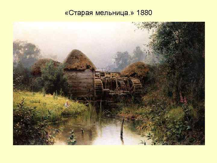 «Старая мельница. » 1880