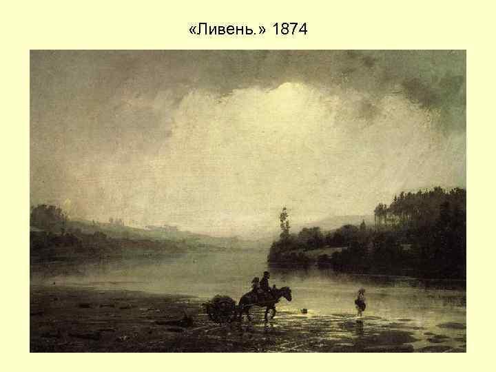«Ливень. » 1874