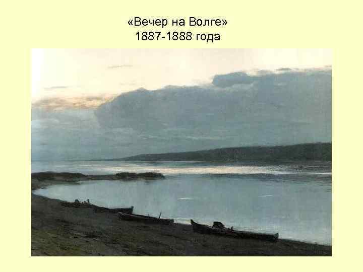 «Вечер на Волге» 1887 -1888 года