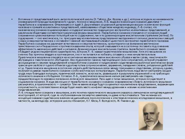 • В отличие от представителей англ. антропологической школы (Э. Тэйлор, Дж. Фрэзер и