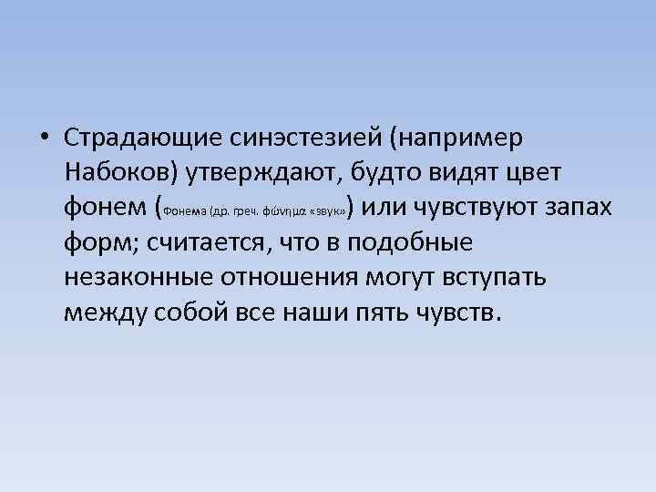 • Страдающие синэстезией (например Набоков) утверждают, будто видят цвет фонем (Фонема (др. греч.