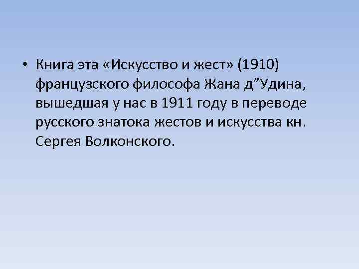 """• Книга эта «Искусство и жест» (1910) французского философа Жана д""""Удина, вышедшая у"""