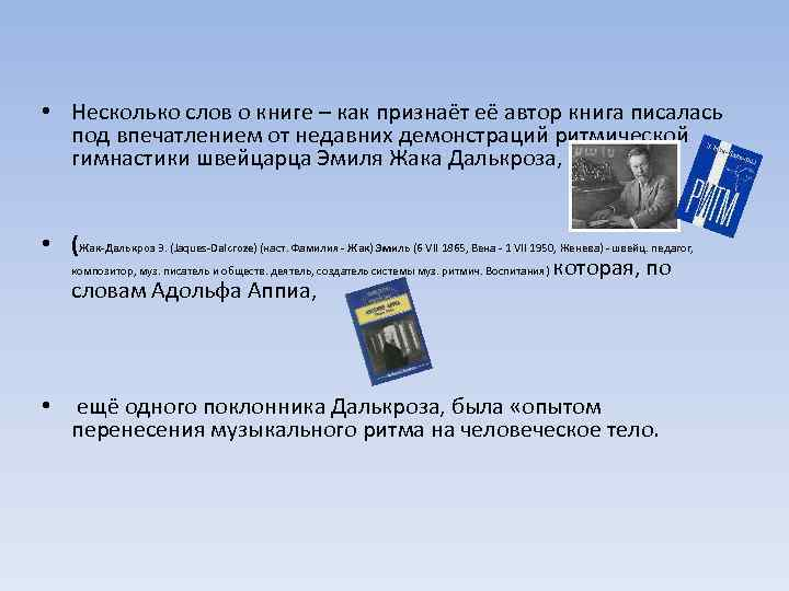 • Несколько слов о книге – как признаёт её автор книга писалась под