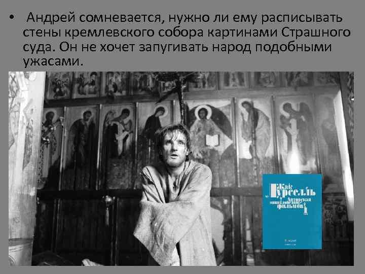 • Андрей сомневается, нужно ли ему расписывать стены кремлевского собора картинами Страшного суда.