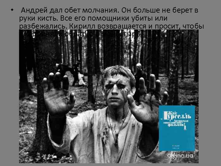 • Андрей дал обет молчания. Он больше не берет в руки кисть. Все