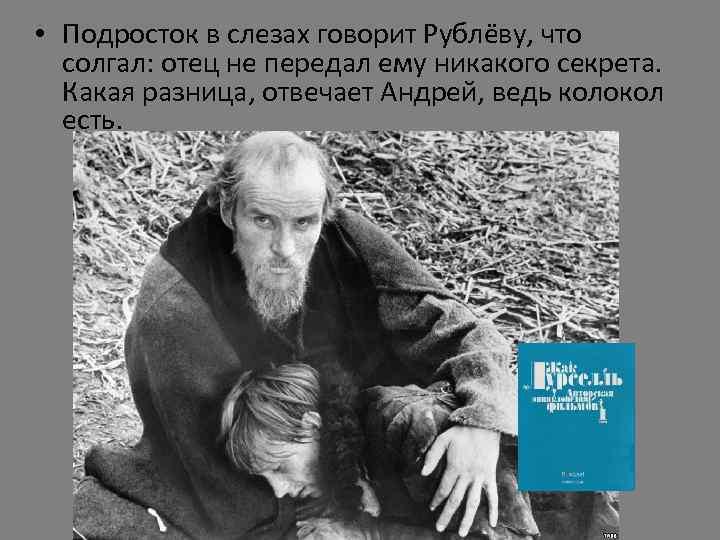 • Подросток в слезах говорит Рублёву, что солгал: отец не передал ему никакого