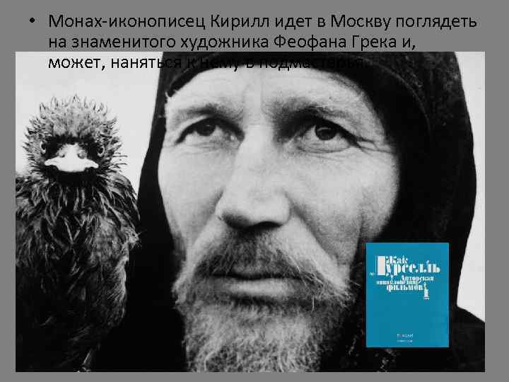 • Монах-иконописец Кирилл идет в Москву поглядеть на знаменитого художника Феофана Грека и,