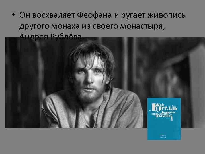• Он восхваляет Феофана и ругает живопись другого монаха из своего монастыря, Андрея