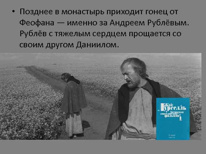 • Позднее в монастырь приходит гонец от Феофана — именно за Андреем Рублёвым.