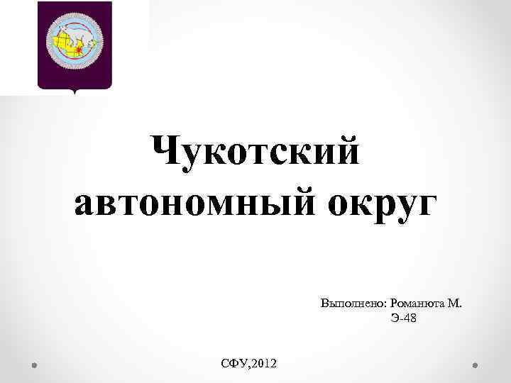 Чукотский автономный округ Выполнено: Романюта М. Э-48 СФУ, 2012