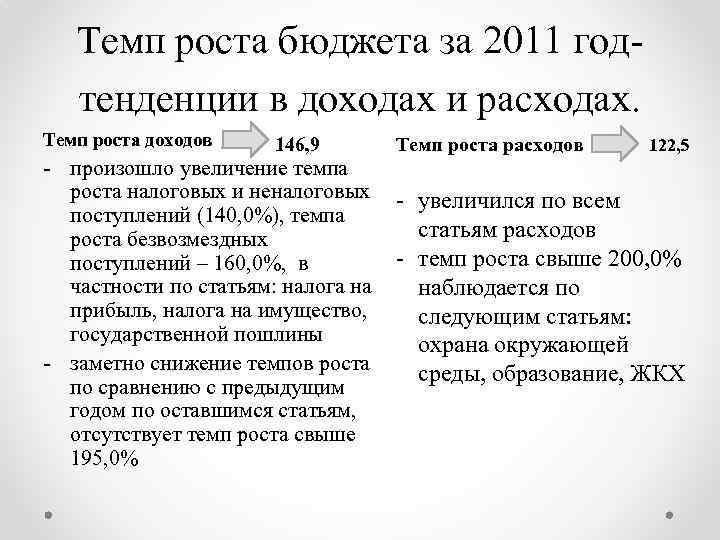 Темп роста бюджета за 2011 годтенденции в доходах и расходах. Темп роста доходов 146,