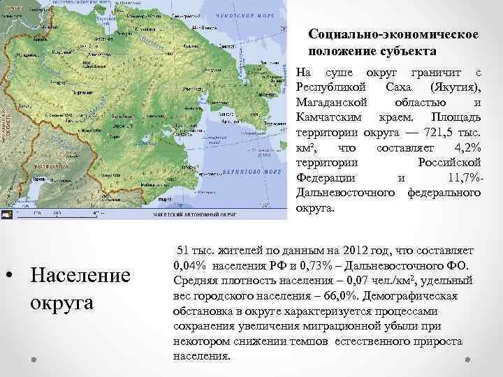 Социально-экономическое положение субъекта На суше округ граничит с Республикой Саха (Якутия), Магаданской областью и