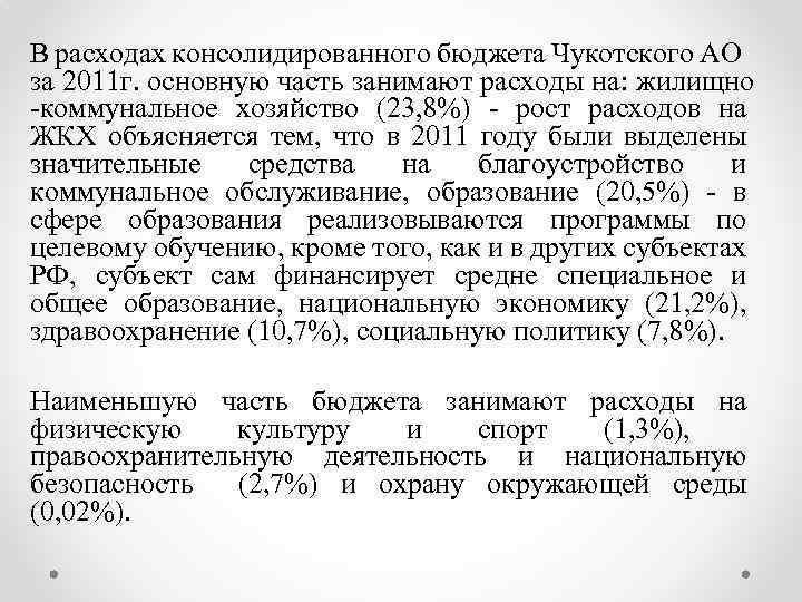 В расходах консолидированного бюджета Чукотского АО за 2011 г. основную часть занимают расходы на: