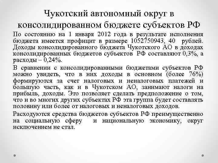 Чукотский автономный округ в консолидированном бюджете субъектов РФ По состоянию на 1 января 2012