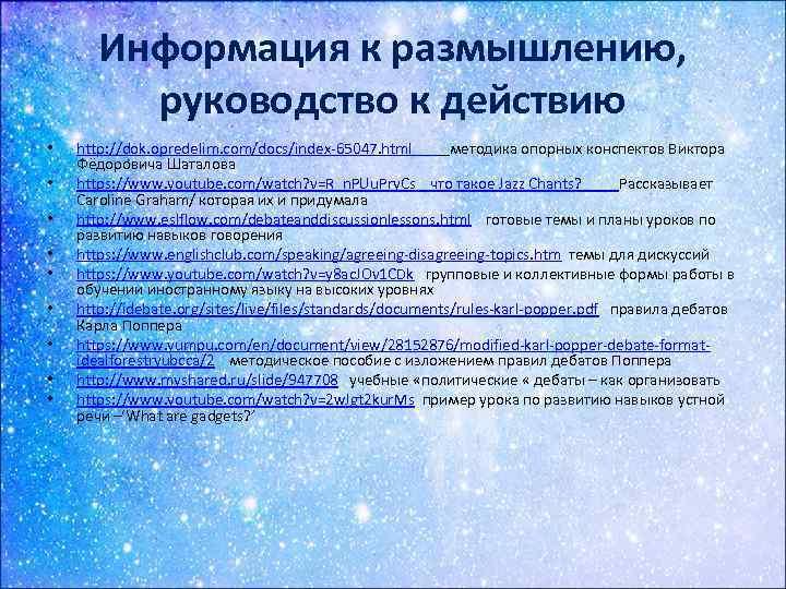 Информация к размышлению, руководство к действию • • • http: //dok. opredelim. com/docs/index-65047. html