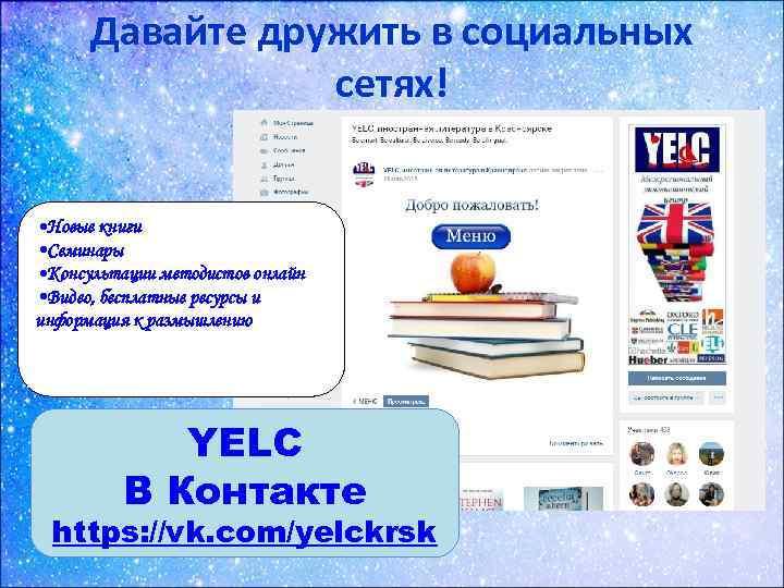 Давайте дружить в социальных сетях! • Новые книги • Семинары • Консультации методистов онлайн