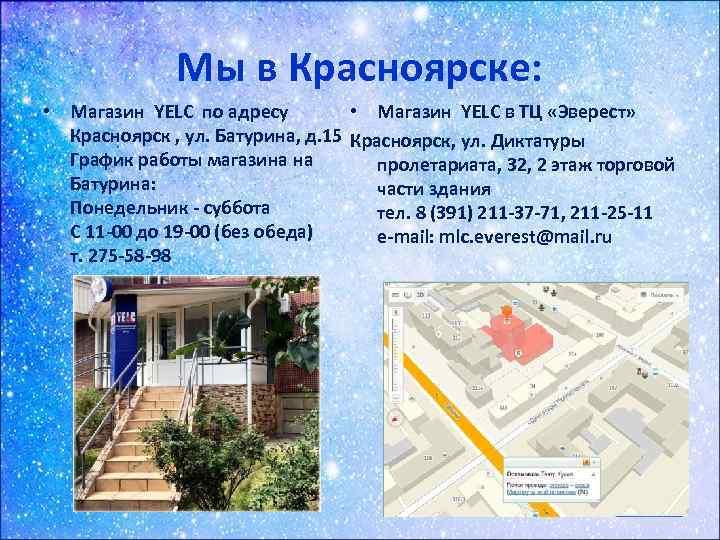 Мы в Красноярске: • Магазин YELC в ТЦ «Эверест» • Магазин YELC по адресу
