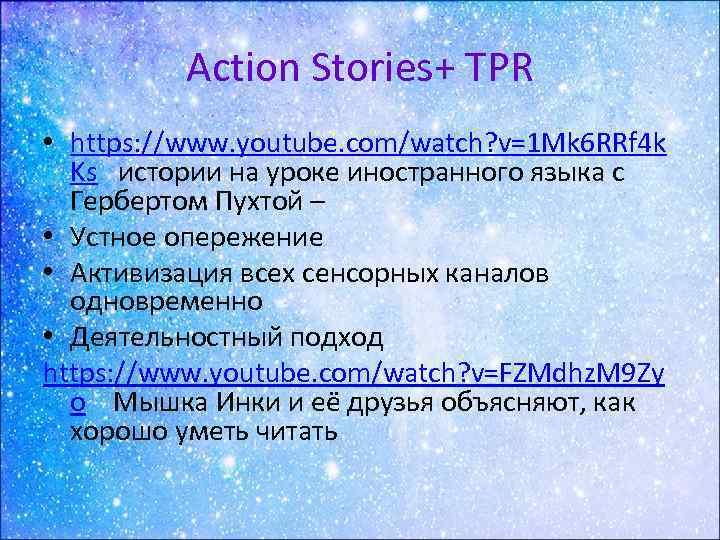 Action Stories+ TPR • https: //www. youtube. com/watch? v=1 Mk 6 RRf 4 k