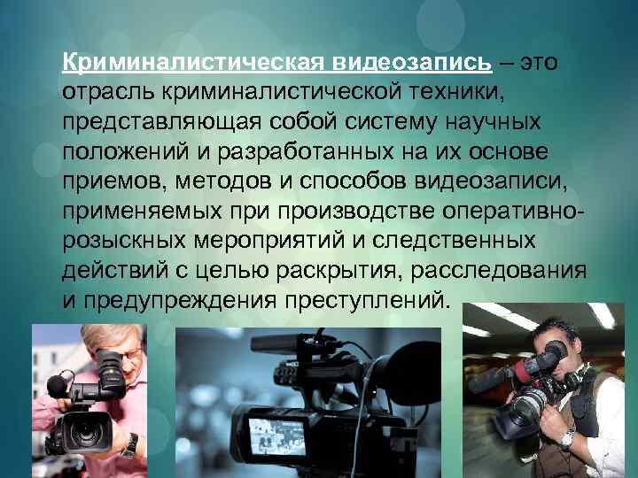 детей работают виды и методы фотосъемки в криминалистике реферат имеет племенной
