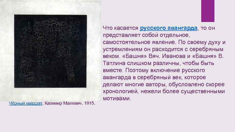 Чёрный квадрат. Казимир Малевич. 1915. Что касается русского авангарда, то он представляет собой отдельное,