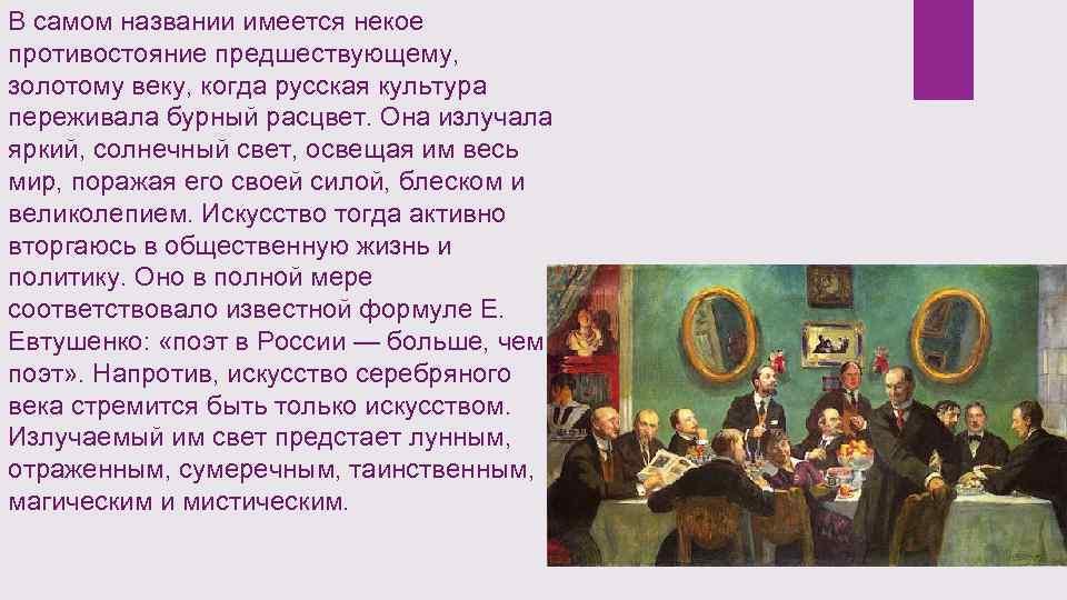 В самом названии имеется некое противостояние предшествующему, золотому веку, когда русская культура переживала бурный