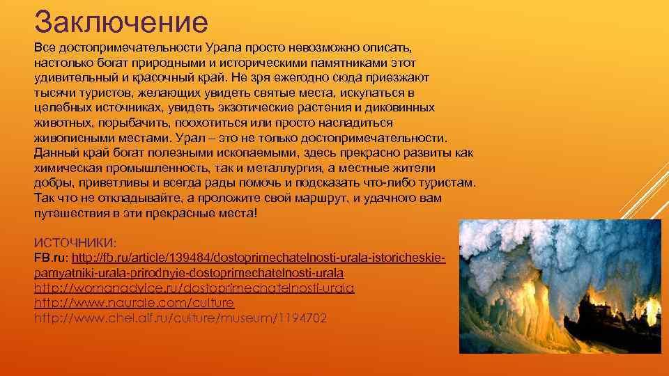 Заключение Все достопримечательности Урала просто невозможно описать, настолько богат природными и историческими памятниками этот