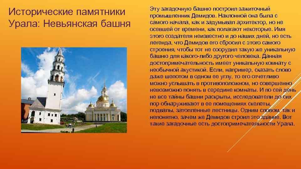 Исторические памятники Урала: Невьянская башня Эту загадочную башню построил зажиточный промышленник Демидов. Наклонной она