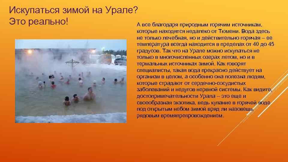 Искупаться зимой на Урале? Это реально! А все благодаря природным горячим источникам, которые находятся