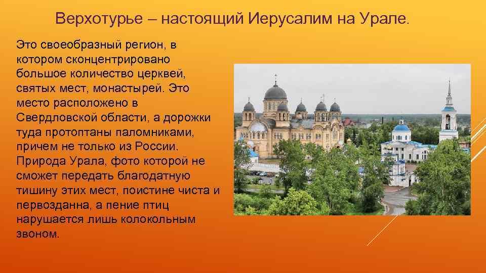 Верхотурье – настоящий Иерусалим на Урале. Это своеобразный регион, в котором сконцентрировано большое количество