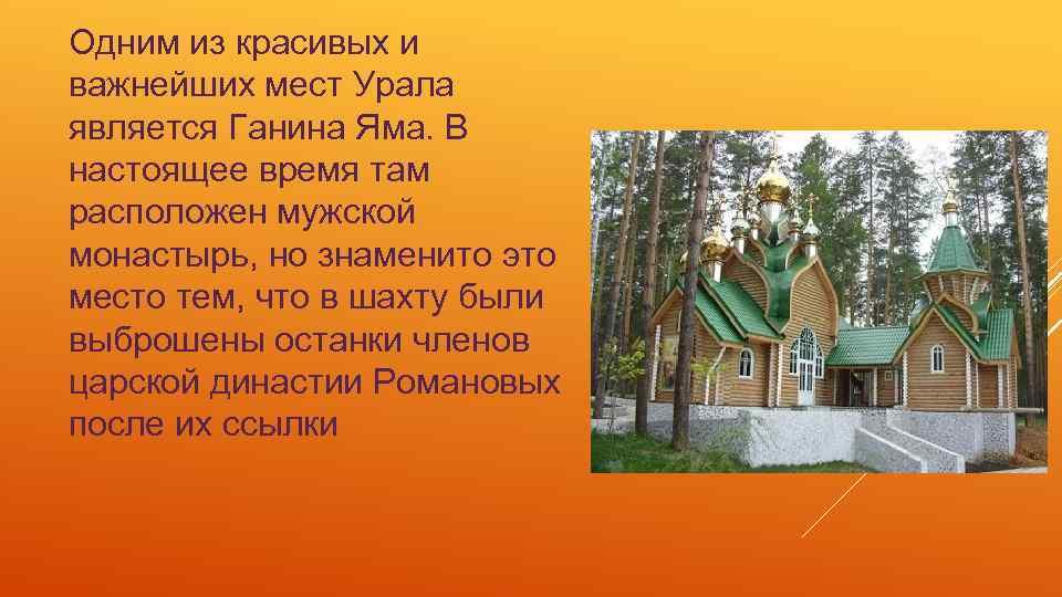 Одним из красивых и важнейших мест Урала является Ганина Яма. В настоящее время там