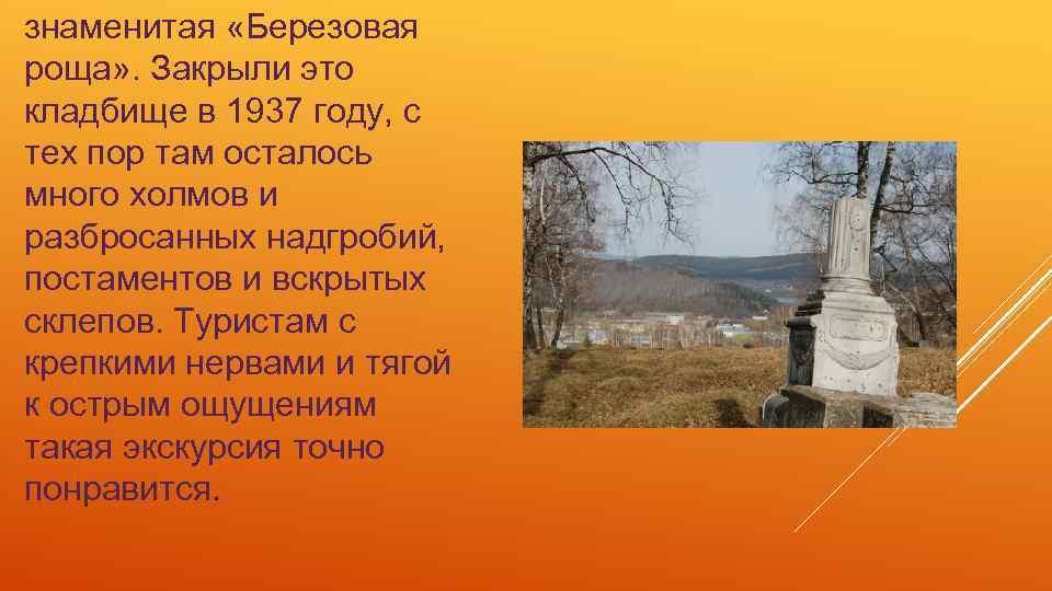 знаменитая «Березовая роща» . Закрыли это кладбище в 1937 году, с тех пор там