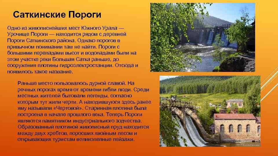 Саткинские Пороги Одно из живописнейших мест Южного Урала — Урочище Пороги — находится рядом