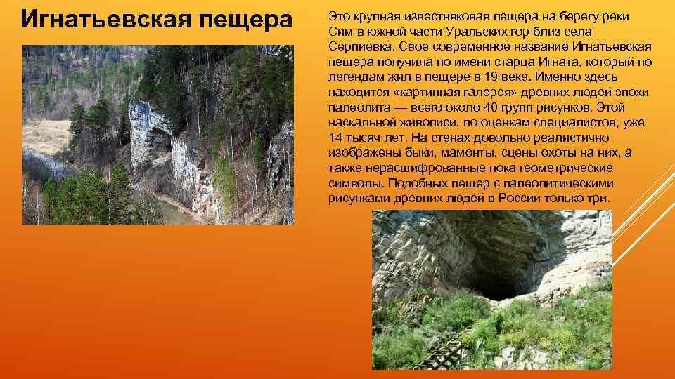 Игнатьевская пещера Это крупная известняковая пещера на берегу реки Сим в южной части Уральских