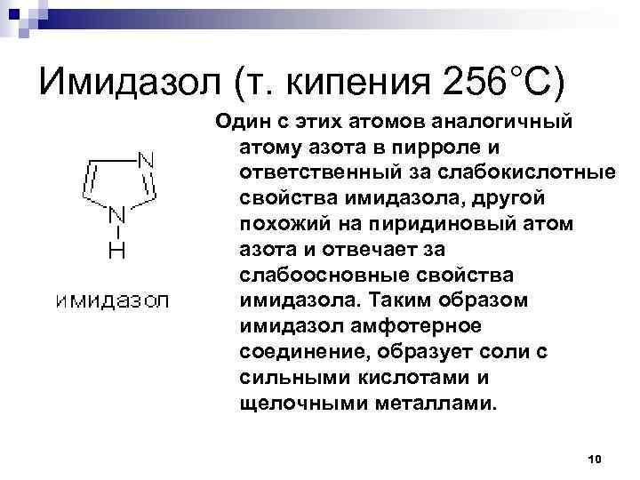 Имидазол (т. кипения 256°С) Один с этих атомов аналогичный атому азота в пирроле и