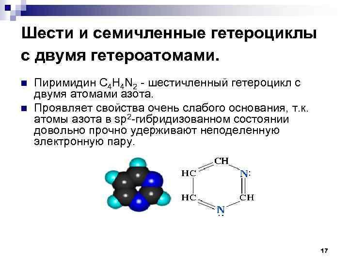 Шести и семичленные гетероциклы с двумя гетероатомами. n n Пиримидин С 4 Н 4