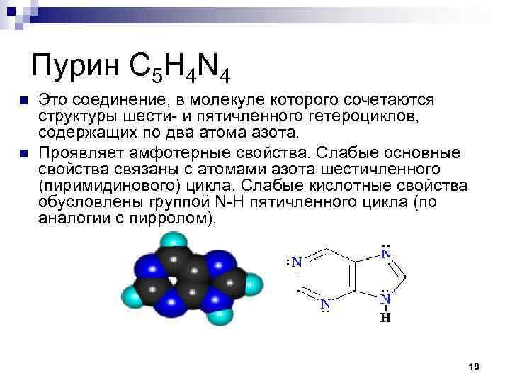 Пурин С 5 H 4 N 4 n n Это соединение, в молекуле которого