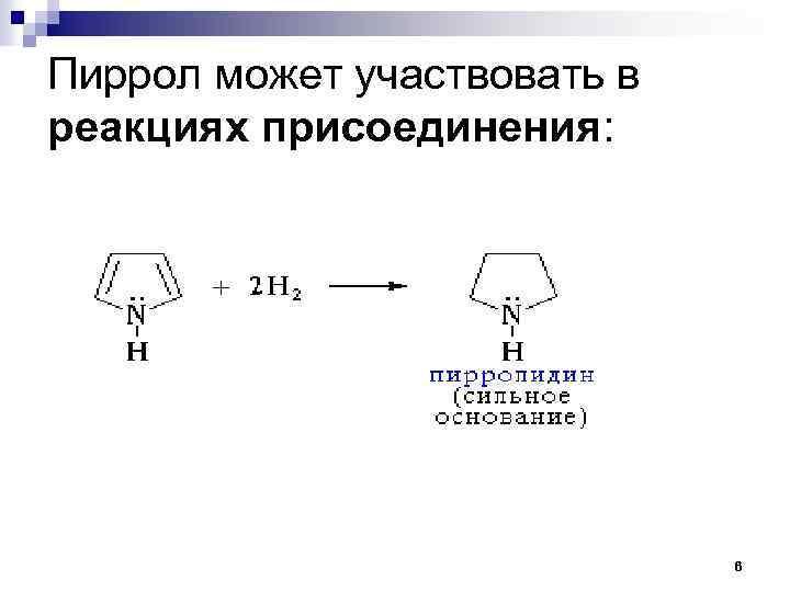 Пиррол может участвовать в реакциях присоединения: 6